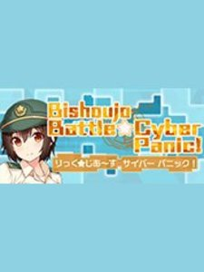 Bishoujo Battle Cyber Panic! (PC Download)
